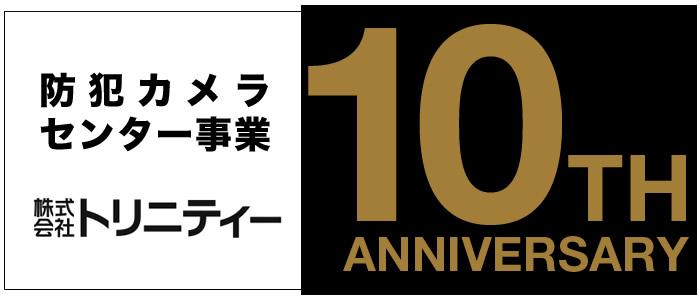 防犯カメラセンター10周年