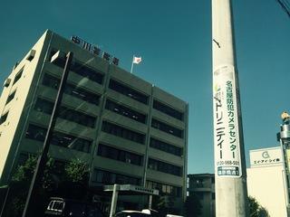 防犯カメラの看板 名古屋防犯カメラセンター 中川警察署前