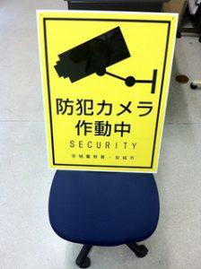 安城市防犯カメラ作動中の看板