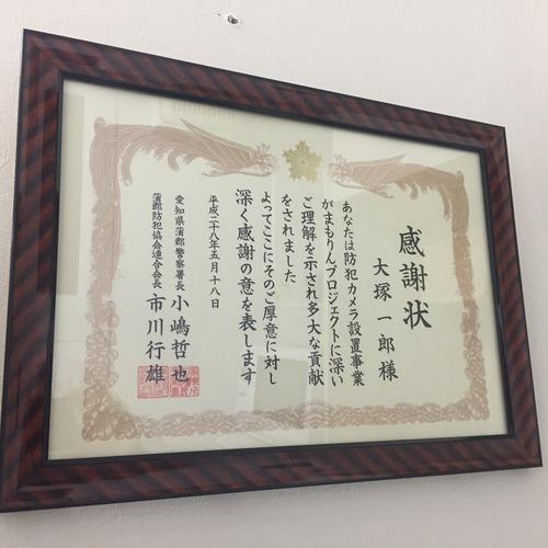 防犯カメラ設置事業で表彰を受けました
