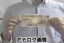 アナログ防犯カメラで10000円札を撮影