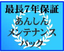名古屋での防犯カメラ保守契約