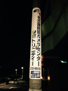 電柱に名古屋防犯カメラセンター