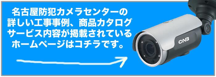 名古屋防犯カメラセンター
