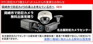 岡崎市の防犯カメラ設置工事