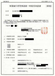 防犯カメラ工事の申請