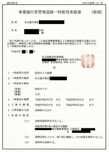 商店街、自治体の防犯カメラ設置申請