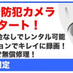 マンション向けフルハイビジョン防犯カメラレンタル開始!