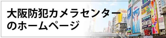 大阪防犯カメラセンター