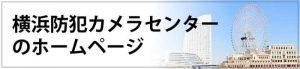 横浜防犯カメラセンター