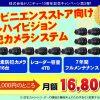 コンビニ限定企画メンテナンス込み防犯カメラ16800円(月額)