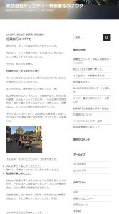 株式会社トリニティー 社長ブログ